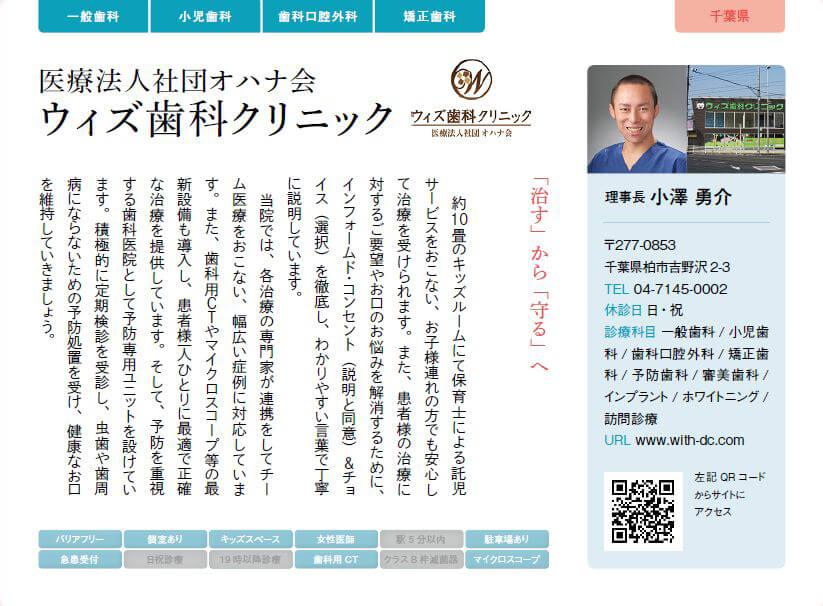 「信頼できるかかりつけ歯科医 認定医院ガイド 2017-2018完全保存版」に掲載されました。