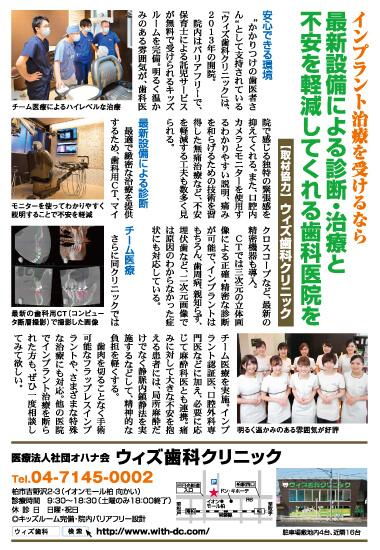「ひよこクラブ」2017年12月15日発売号 に掲載されました。