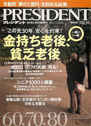 人生の後悔 健康部門01