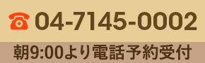 04-7145-0002